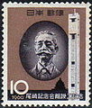 Ozaki Memorial Hall Stamp.JPG