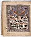 Panjabi Manuscript 255 Wellcome L0025421.jpg