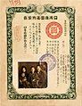 Passaporte do imigrante japonês Skoichi Okuyama.jpg