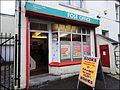 Peasedown St John POST OFFICE with postbox BA2 179 - Flickr - BazzaDaRambler.jpg