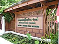 Phitsanulok, Mueang Phitsanulok District, Phitsanulok 65000, Thailand - panoramio (19).jpg