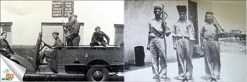 הנוטרים במשטרת הישובים בתחנת צופית