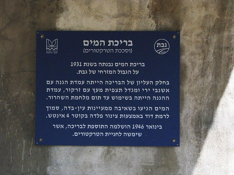 השלט הכחול על מגדל המים של גבת