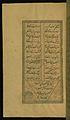 Pir 'Ali al-Jami - Colophon - Walters W648166A - Full Page.jpg