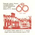 Postal cover. Riga awarded the Order of Lenin VEF plant named after Lenin. Fragment.png