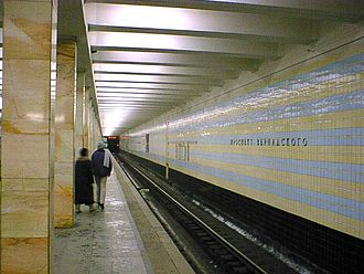 Prospekt Vernadskogo (Moscow Metro) - Platform of Prospekt Vernadslkogo