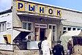 Pv-market-krivokolenny-2001.jpg