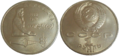 Pyotr Lebedev commemorative Soviet 1 ruble 2.png