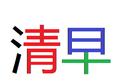 Qīngzǎo.png