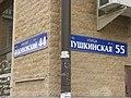 RND-Voroshilovsky-Puskina Building.jpg