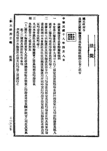 File:ROC1929-04-10國民政府公報136.pdf