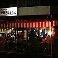 Ramen shop by d'n'c in Kawagoe, Saitama.jpg