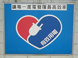 Electricity sector in Taiwan - Logo promoting the use of electricity efficiently in Taiwan