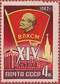 Rus Stamp-XIV Syezd VLKSM.jpg