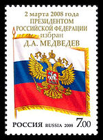 Special stamp issued to commemorate the victory of Dmitry Medvedev.