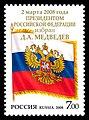 Russiaelectedmedved7rub2008.jpg