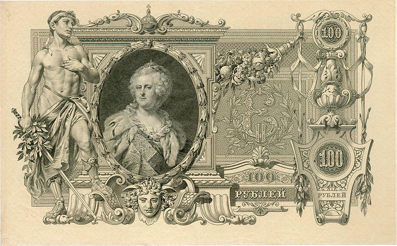 Банкнота Російської імперії 1910 р.