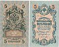 Russian Empire 1909 5 RF.jpg