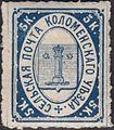 Russian Zemstvo Kolomna 1870 No2 stamp 5k.jpg