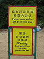 Shark prevention sign in Hong-Kong.JPG
