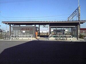 Shimōsa-Toyosato Station - Shimōsa-Toyosato Station