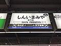 Shin-Imamiya Station Sign (Nankai Main Line) 2.jpg