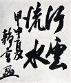 Shizuichi Tanaka autograph.jpg