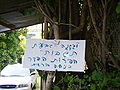 Shmita sign.JPG