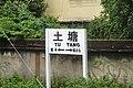 Sign of Tutang Railway Station (20190806134451).jpg
