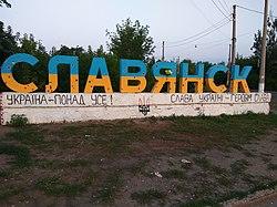 Slovyansk entrance.jpg