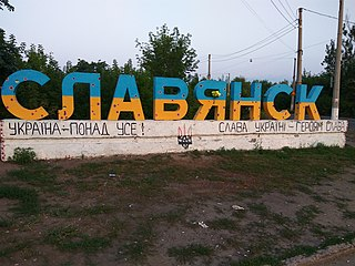 Slovyansk entrance.jpg