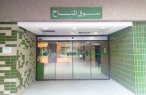 Souk Al-Manakh stock market crash - Souk Al-Manakh Entrance