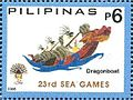 Southeast Asian Games 2005 stamp of the Philippines Dragonboat.jpg