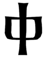Square Glagolitic F.png