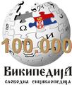Srbwiki 100000.png