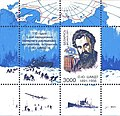 Stamp of Belarus - 2001 - Colnect 85848 - 110th Birth Anniversary of Otto Shmidt.jpeg