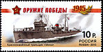 Stamp of Russia 2013 No 1694 Minesweeper Mina.jpg