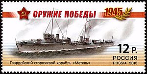 Uragan-class guard ship - Image: Stamp of Russia 2013 No 1695 Guard ship Metel