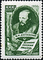 Stamp of USSR 1943.jpg