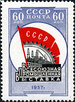 Stamp of USSR 2096.jpg
