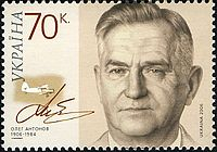 Stamp of Ukraine s708.jpg