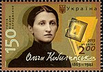 Stamps of Ukraine, 2013-60.jpg