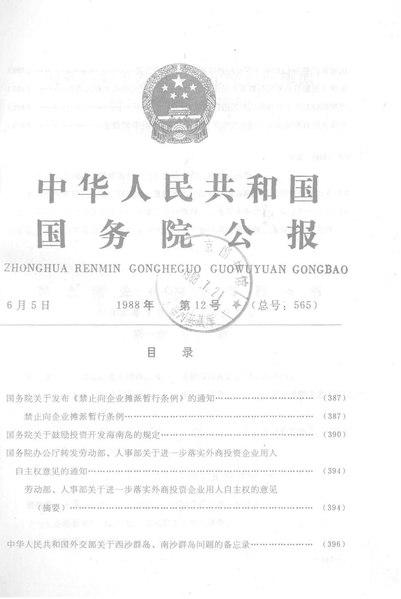 File:State Council Gazette - 1988 - Issue 12.pdf