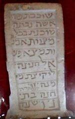 Stele funeraria ebraica presso la biblioteca comunale di Oria