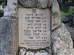 Stratocruiser memorial in Ben Shemen forest (4).jpg