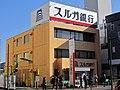Suruga Bank Ebina branch.jpg