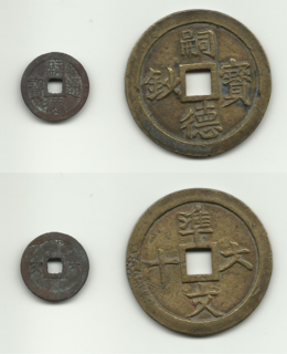 Vietnamese văn (currency unit)