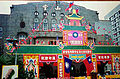 Taiwan Retrocession Day 50th anniversary 19951025.jpg