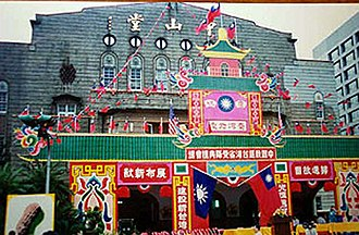 Retrocession Day - Image: Taiwan Retrocession Day 50th anniversary 19951025