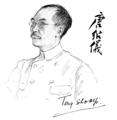 Tang Shaoyi (L. Sabattier).png